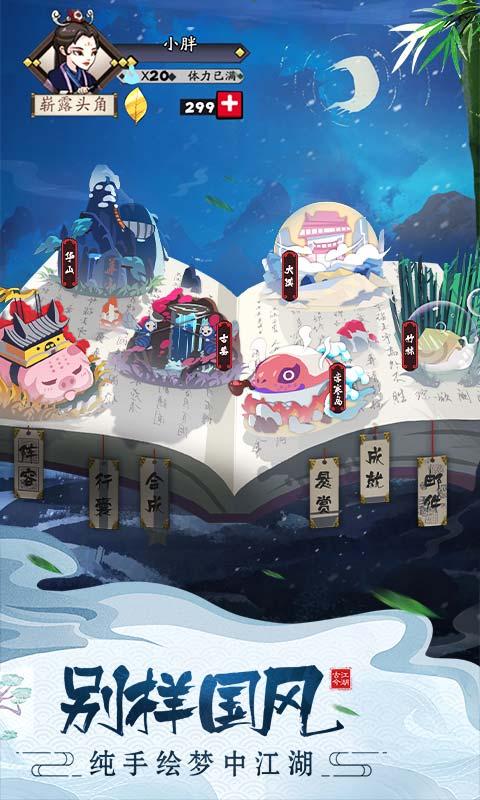 古今江湖(一周年)截图5